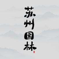 旅游胜地苏州园林书法字