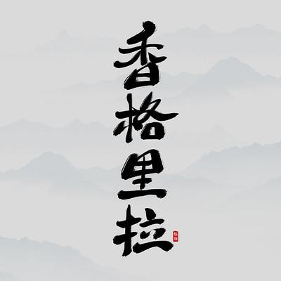 旅游胜地香格里拉书法字