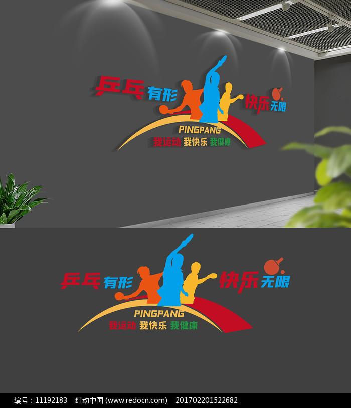 乒乓球文化墙设计图片