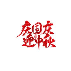 庆国庆迎中秋艺术字