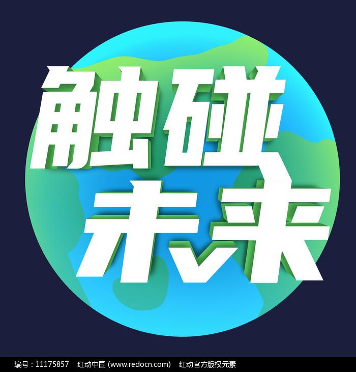 清新地球未来立体字图片