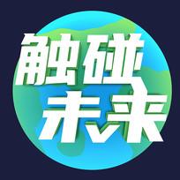 清新地球未来立体字