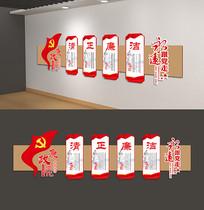 清正廉洁廉政党建文化墙