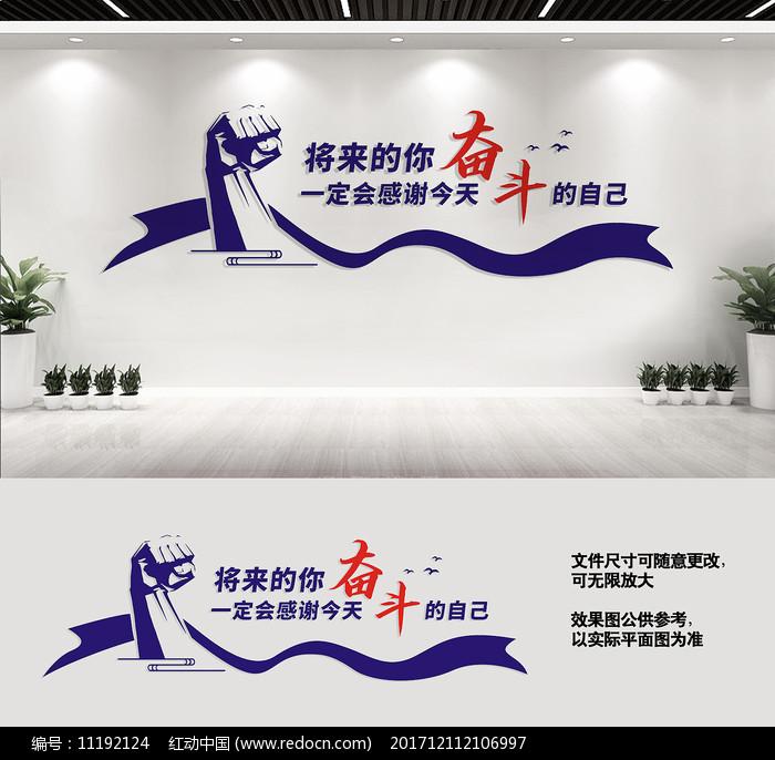 企业励志标语文化墙图片