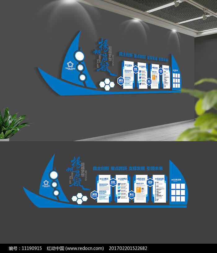 企业扬帆启航励志企业文化墙图片