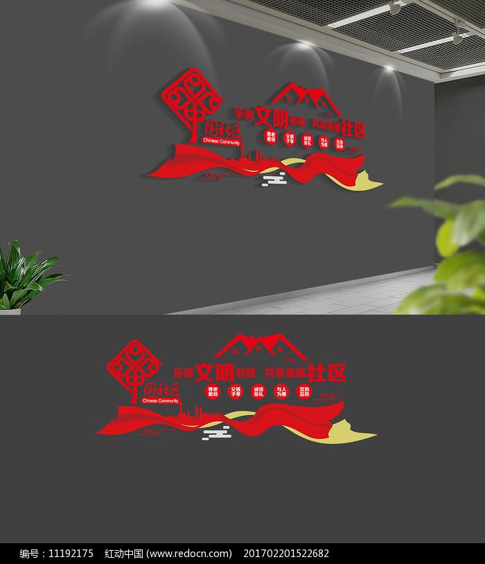社区标语社区文化墙设计图片