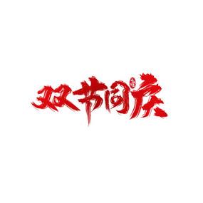 双节同庆艺术字