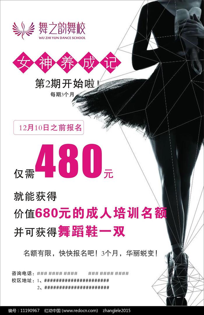 舞蹈学校招生海报图片