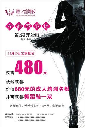 舞蹈学校招生海报