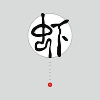 虾古典矢量艺术字
