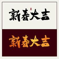 新春大吉中国风水墨书法艺术字