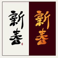 新春中国风水墨书法艺术字