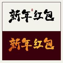 新年红包中国风水墨书法艺术字