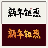新年钜惠中国风水墨书法艺术字