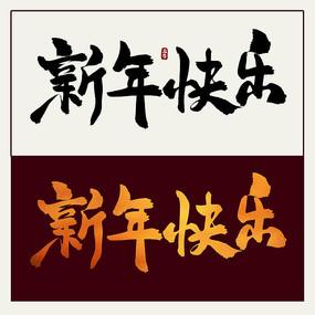 新年快乐中国风水墨书法艺术字