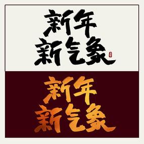 新年新气象中国风水墨书法艺术字