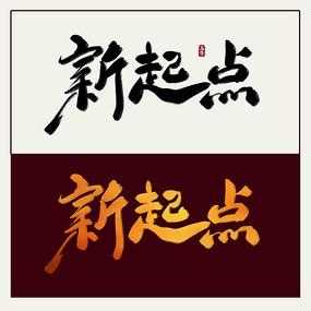 新起点中国风水墨书法艺术字
