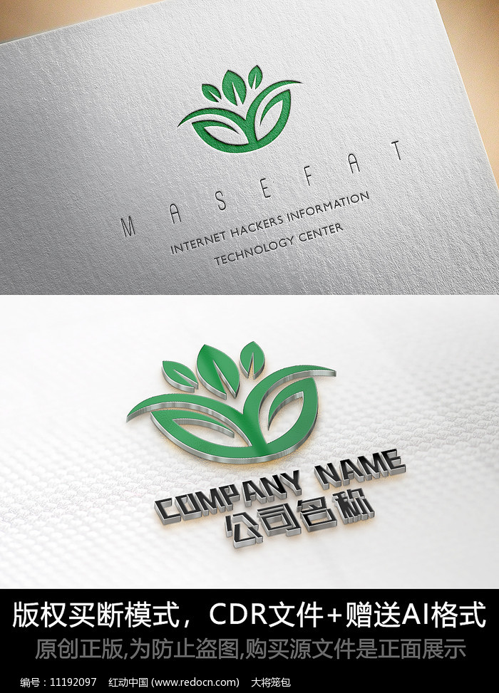 叶子logo标志公司商标设计图片