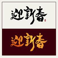 迎新春中国风水墨书法艺术字