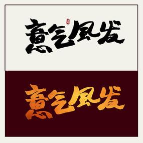 意气风发中国风水墨书法艺术字