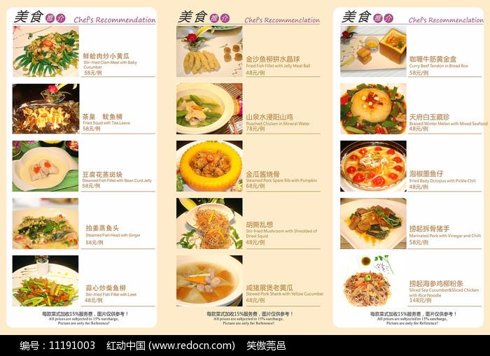 中餐厅美食推荐餐牌图片