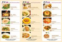 中餐厅美食推荐餐牌