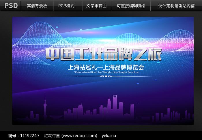 中国工业品牌背景板设计图片