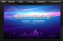 中国工业品牌背景板设计