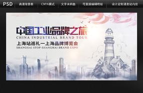 中国工业品牌之旅背景板设计