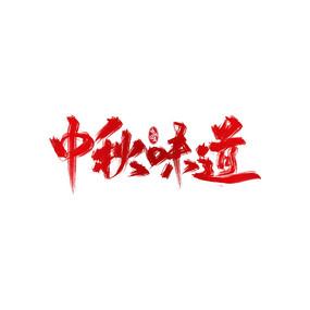 中秋节中秋味道艺术字