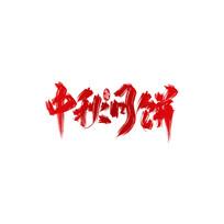 中秋节中秋月饼艺术字