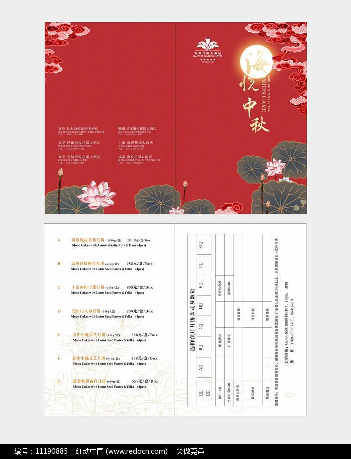 中秋月饼推广宣传折页图片