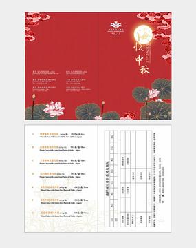 中秋月饼推广宣传折页