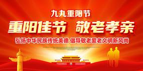 重阳节宣传背景板