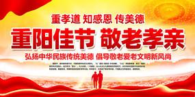 重阳节宣传展板设计