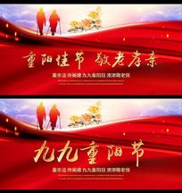 重阳敬老最美夕阳红重阳节宣传展板
