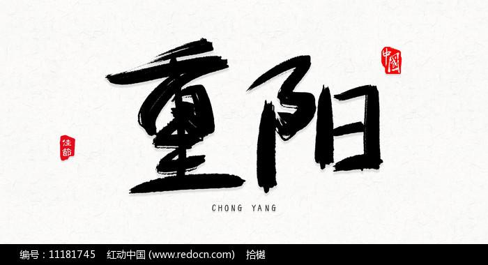 重阳 手写毛笔字2图片