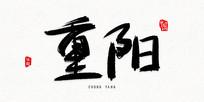 重阳 手写毛笔字2