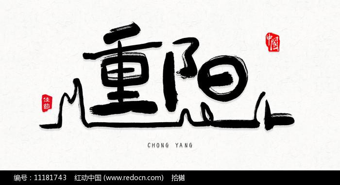 重阳-手写毛笔字图片