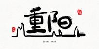 重阳-手写毛笔字