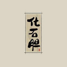 中药之化石胆中国风水墨书法艺术字
