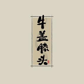 中药之牛盖膝头中国风水墨书法艺术字