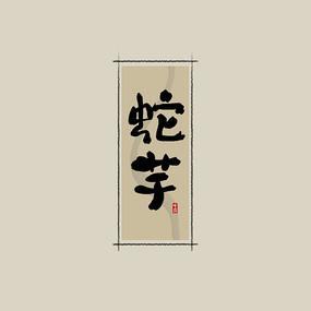 中药之蛇芋中国风水墨书法艺术字