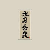 中药之水马香果中国风水墨书法艺术字