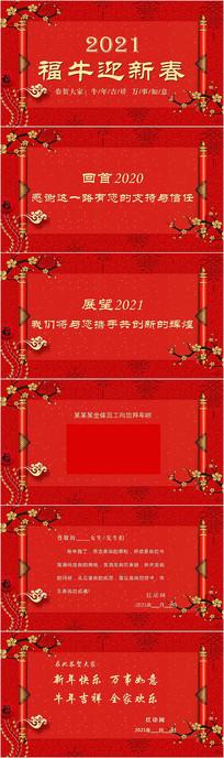 2021福牛迎新春新年贺卡PPT