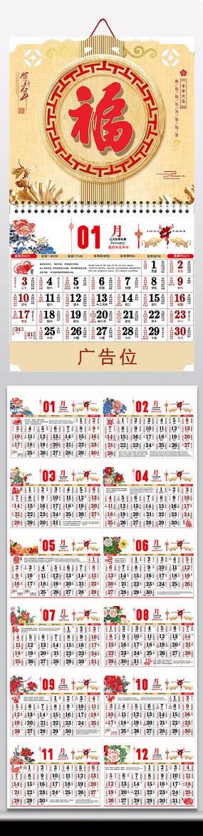 2021年挂历日历年历老黄历广告挂历