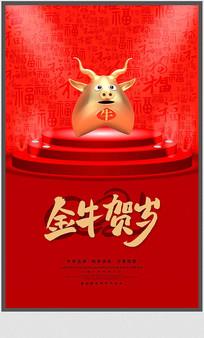 2021牛年春节宣传海报