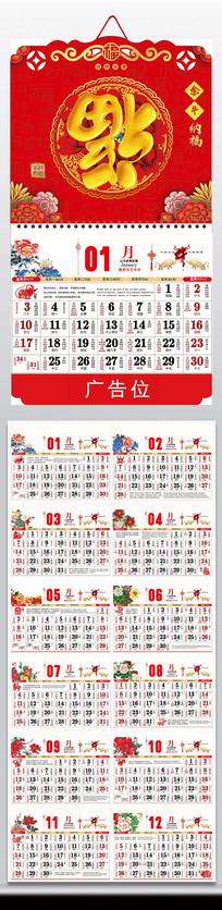 2021牛年福字新年吊牌挂历老黄历万年历