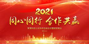 2021牛年企业年会迎新年晚会舞台背景板设计