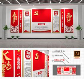 3D入党誓词党建党员活动室文化墙